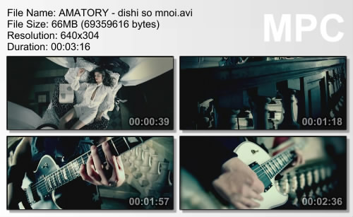 AMATORY (Аматори) - Дыши со мной