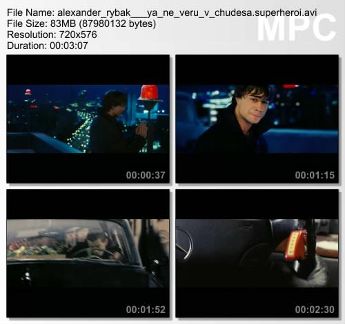 Alexander Rybak (Александр Рыбак) - Я Не Верю в Чудеса (Супергерой) (OST Черная Молния)