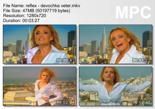Рефлекс (Reflex) - Девочка-ветер