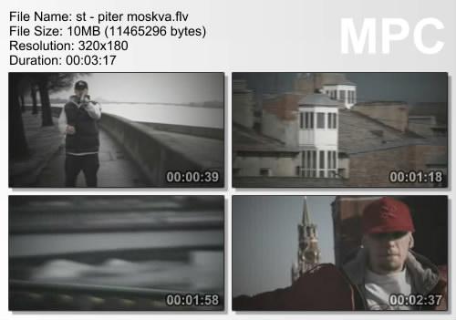 ST - Питер - Москва