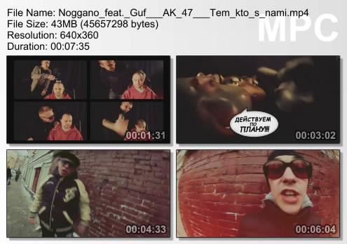 Ноггано feat. Guf (Гуф) и AK-47 - Тем, кто с нами (2010)