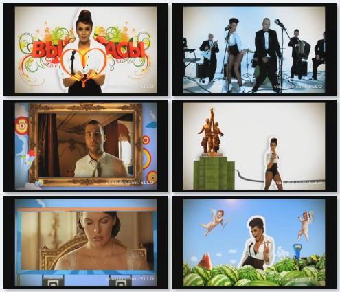 клип Потап и Настя Каменских - Выкрутасы (2011)